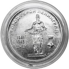 Город-герой Ленинград. Монета 25 рублей 2020 года. Приднестровье Из банковского мешка