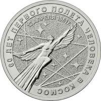 Банк России выпускает в обращение памятные монеты «60-летие первого полета человека в космос»
