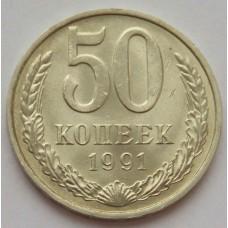 Монета 50 КОПЕЕК 1991 г. М . СССР (Из банковского мешка)