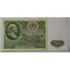 Банкнота 50 рублей 1961 года. СССР. Из банковской пачки UNC