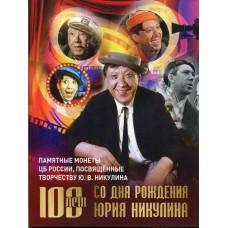 Коллекционный альбом для памятных монет номиналом 25 рублей, посвященные творчеству Ю.В. Никулина