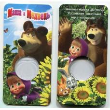 Блистер для памятной монеты 25 рублей, серия  Российская советская мультипликация Маша и Медведь