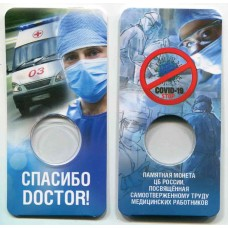 "Блистер под монету 25 рублей России ""Спасибо Доктор"""
