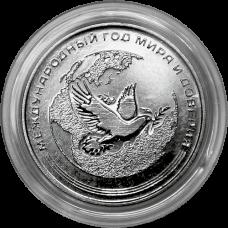 Международный год мира и доверия.  25 рублей 2021 года. Приднестровье Из банковского мешка