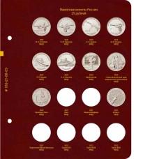 Лист № 3 в альбом монет РФ номиналом 25 рублей