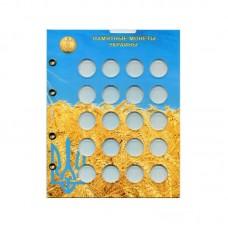 Блистерный Лист для монет Украины 1 гривна.  СОМС