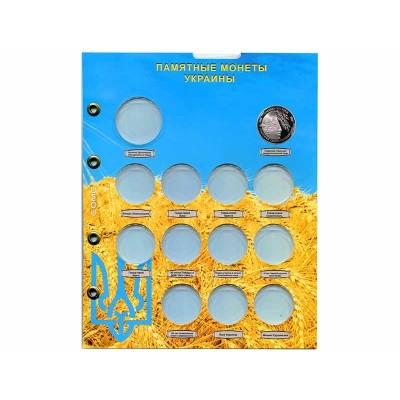 Блистерный лист для монет Монеты Украины 200 000 карбованцев.  СОМС