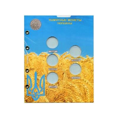 Блистерный Лист для монет Украины 2 гривны 1996-1997 гг.  СОМС