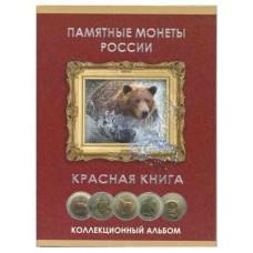 Альбом-планшет  для хранения монет, серия  Красная Книга