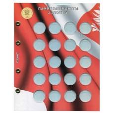 Блистерный лист для монет 2 злотых  Польша  СОМС