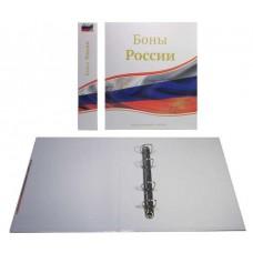 Альбом Стандарт Т формат Optima с надписью Боны России