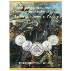Альбом-планшет для памятных монет, серия Отечественная война 1812 г.