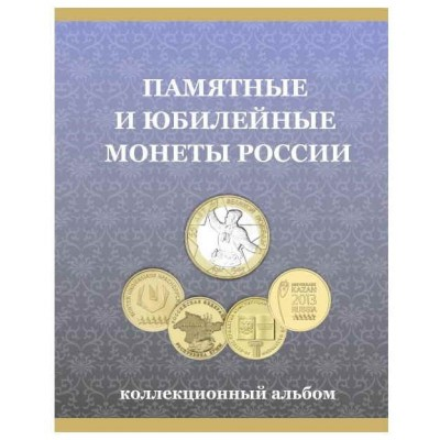 """Альбом-планшет под монеты """"10 рублей России""""(ГВС и Биметалл)"""