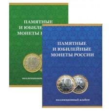 Альбом-планшет под памятные монеты 10 рублей Биметалл в двух томах