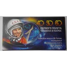 Набор памятных монет России в капсульном альбоме, серия Космос (4 монеты)