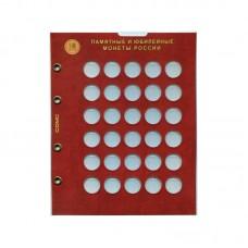 Блистерный лист для монет 10 рублей Универсальный.  СОМС