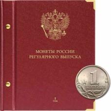 Альбом для монет России регулярного выпуска. Том 1. Формат Коллекционер