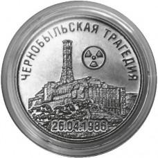 35 лет со дня трагедии на Чернобыльской АЭС.  25 рублей 2021 года. Приднестровье Из банковского мешка