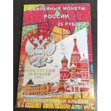 Капсульный  альбом для памятных монет России номиналом 25 рублей (40 монет)