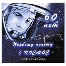 Капсульный альбом для памятных монет номиналом 25 рублей, посвященные космическому полету Ю.А. Гагарина