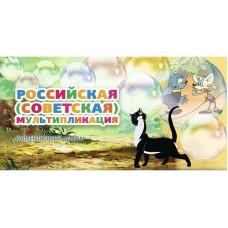 Коллекционный альбом для монет серии: Российская (Советская) мультипликация (на 3 монеты).СОМС