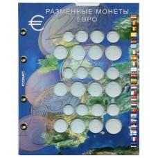 Блистерный лист для разменных монет Евро  СОМС