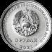 Бендерская крепость, серия Древние крепости на Днестре.  3 рубля 2021 года. Приднестровье Из банковского мешка