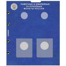Блистерный лист для монет 25 рублей Комбинированный  СОМС