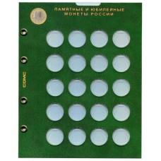 Блистерный лист для монет 10 рублей биметалл Универсальный  СОМС