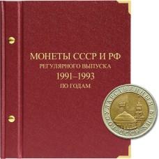 Альбом для монет СССР и РФ регулярного выпуска с 1991 по 1993. Серия «по годам» (ГКЧП)