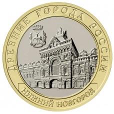Нижний Новгород. 10 рублей 2021 года. ММД Из банковского мешка (UNC)