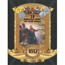 Коллекционный альбом для монет посвященных 200-летию победы России в ОВ 1812 г. + КНИГА