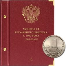 Альбом для монет России регулярного выпуска с 1997 года. Серия «по годам». Том 1 (1997–2005)