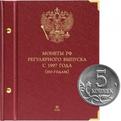 Альбом для монет России регулярного выпуска с 1997 года. Серия «по годам». Том 2 (2006–2014)