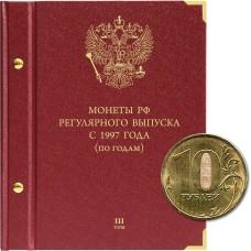 Альбом для монет России регулярного выпуска с 1997 года. Серия «по годам». Том 3 (2015 — наст. время)