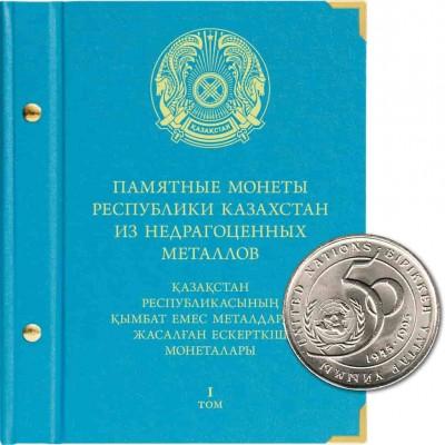 Альбом для памятных монет Республики Казахстан из недрагоценных металлов. Том 1