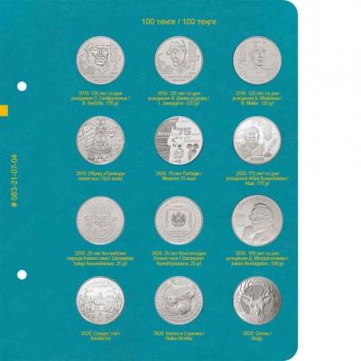 Лист № 4 в альбом для памятных монет Республики Казахстан из недрагоценных металлов. Том 2