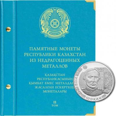 Альбом для памятных монеты Республики Казахстан из недрагоценных металлов. Том 2