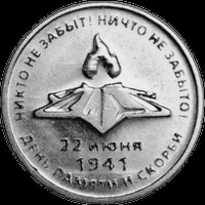80 лет со дня начала ВОВ 1941-1945 гг. 3 рубля 2021 года. Приднестровье Из мешка