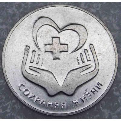 С благодарностью медицинским работникам» серия Дело жизни. 3 рубля 2021 года. Приднестровье Из мешка