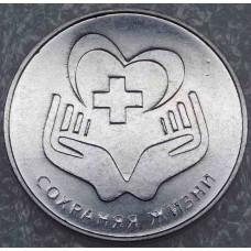 С благодарностью медицинским работникам, серия Дело жизни. 25 рублей 2021 г. Приднестровье Из мешка