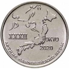 XXXII Летние Олимпийские игры в Токио. 1 рубль 2020 г. Приднестровье. Из банковского мешка