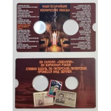Монетная открытка для монет 10 рублей 2011 года и 25 рублей 2021 года, серия  Космос