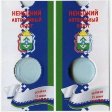 Блистер под монету России 10 рублей 2010 г., Ненецкий автономный округ