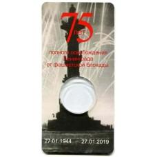 Мини открытка под монету России 25 рублей 2019 г., 75-летие полного освобождения Ленинграда от фашистской блокады (Блистер)