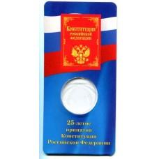 Мини открытка под монету России 25 рублей 2019 г., 25-летие принятия Конституции Российской Федерации (Блистер)