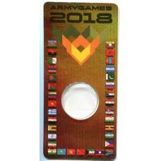 Мини открытка для памятной монеты 25 рублей Международные армейские игры (Блистер)