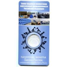 Мини открытка для монеты 10 рублей Нефтяник. Человек труда (синий) БЛИСТЕР