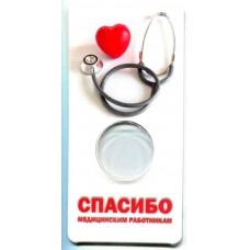 Мини открытка для монеты 25 рублей Спасибо Медицинским работникам  (блистер)
