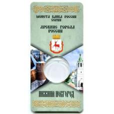 Мини открытка под монету 10 рублей России 2021 г. Нижний Новгород (Блистер). Монетосс